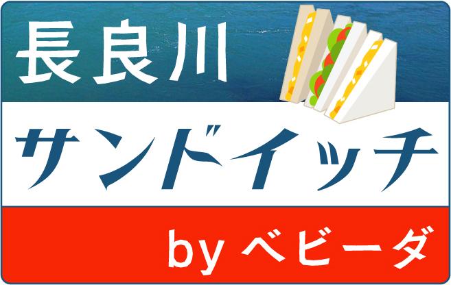 長良川サンドイッチ